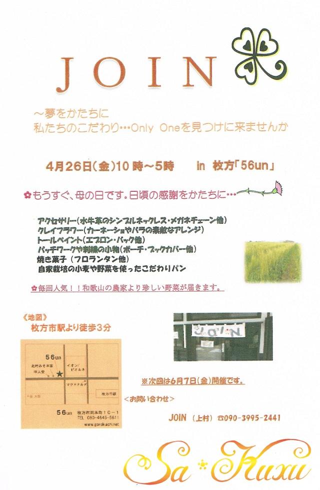 CCF20130421_00000-1