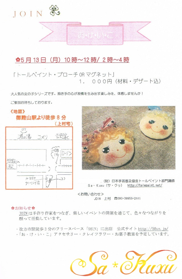CCF20130421_00002-2