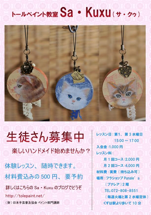 140308_3月銀行用ポスター