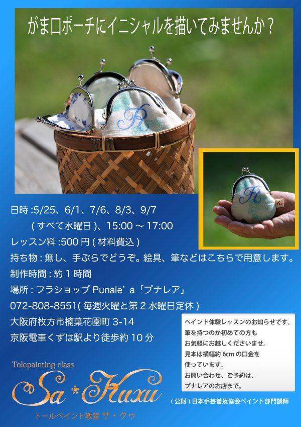 20160514_体験レッスンポスター