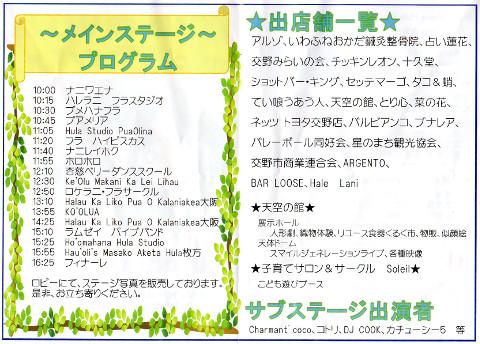 160529おりひめフェスティバルプログラム-2