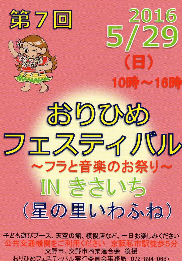 2016おりひめフェスポスター-1