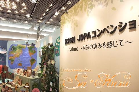 160603JDPA大阪コンベンション-2