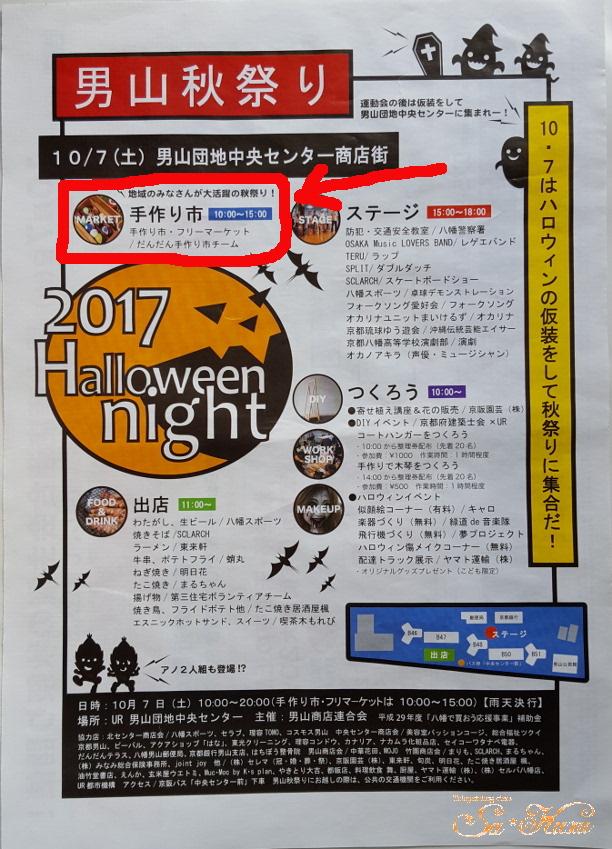 170929男山秋祭りチラシ-1