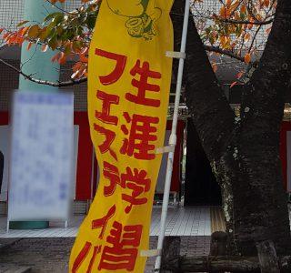 11/17(土) 八幡市生涯学習フェスティバル手作り市出店予定です