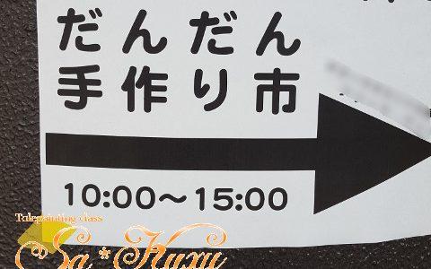 12/8(土)だんだん手作り市に出店予定です