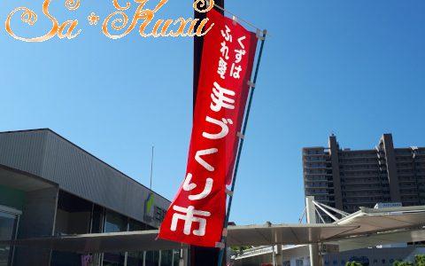 トールペイントSa・Kuxu(サ・クゥ)10月の予定