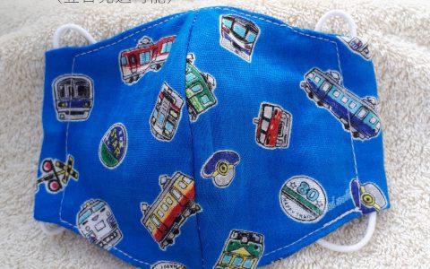 子供用立体布マスク(電車柄)minneに出品しました