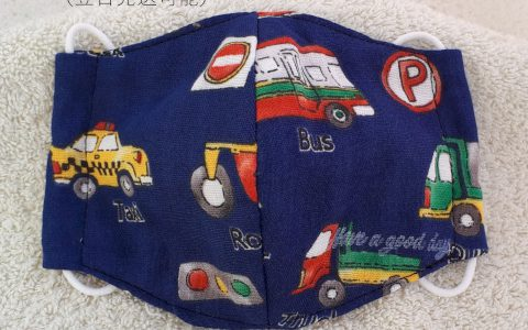 子供用立体布マスク(働く車、紺)minneに出品しました